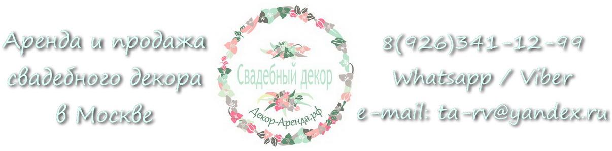 Аренда декора, аренда свадебного декора Москва